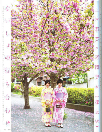 rina-uemura--04349934
