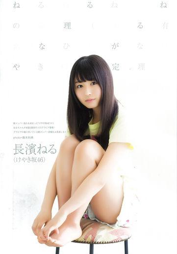 neru-nagahama--04349867