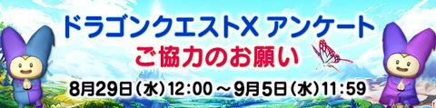 banner_rotation_20180829_001