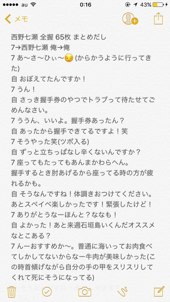 3a86a5c4-s-1 【乃木坂46】西野七瀬の鍵閉め握手レポ