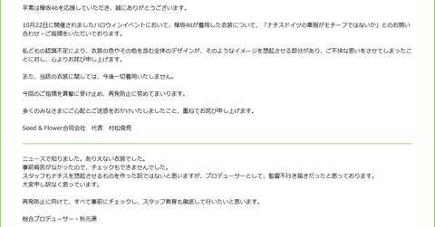 SnapCrab_No-0140