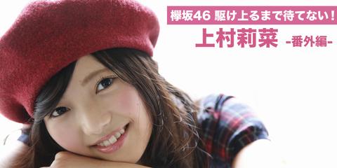 keyaki46_27_main_img