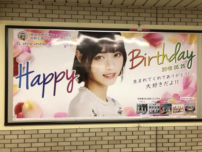 乃木坂駅に西野七瀬の巨大広告キタ━━━━゚∀゚━━━━