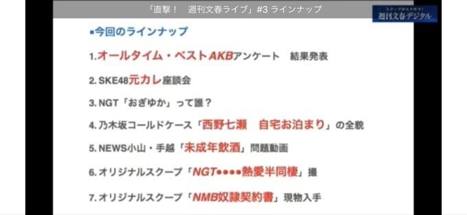 24308758-s 【衝撃】文春砲の内容判明キタ━━━━(゚∀゚)━━━━!!