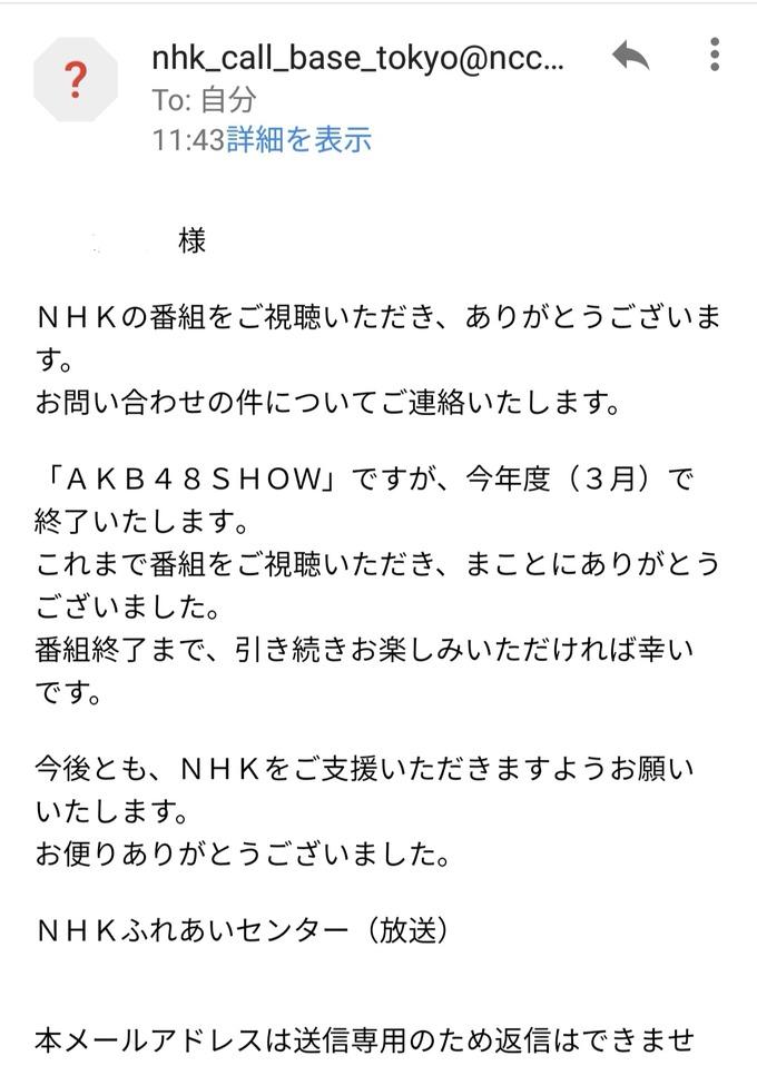 【悲報】AKB48SHOWに今後の放送についてメールを送ってみたら・・・