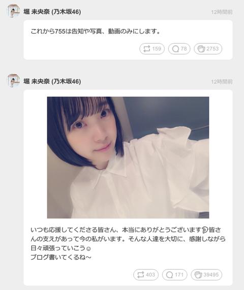 SnapCrab_No-0038