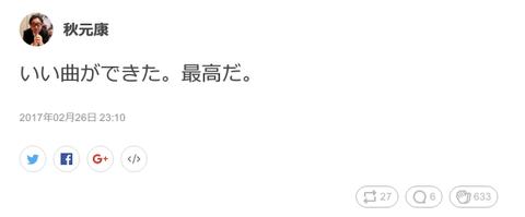 SnapCrab_No-0630