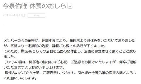 SnapCrab_No-0036