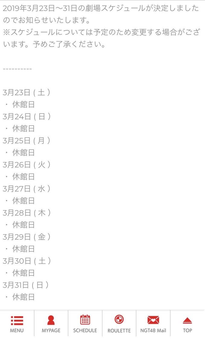 【速報】NGT48劇場のスケジュールが、NGT解散を予告してる模様wwwwwww