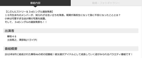 SnapCrab_No-0058
