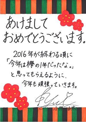 comment_yui_kobayashi