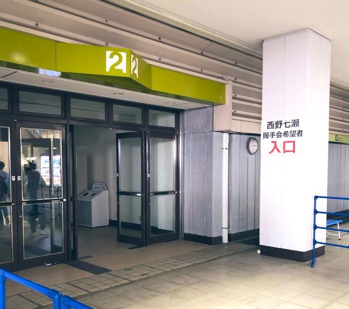 西野七瀬最後の全握、インテックス大阪3号館だけでは足りず2号館を急遽待機館に解放