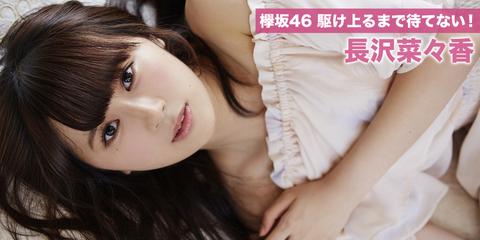 keyaki46_59_main_img