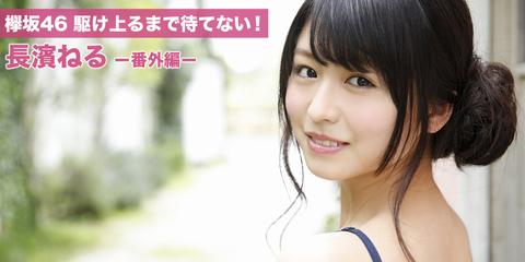 keyaki46_50_main_img