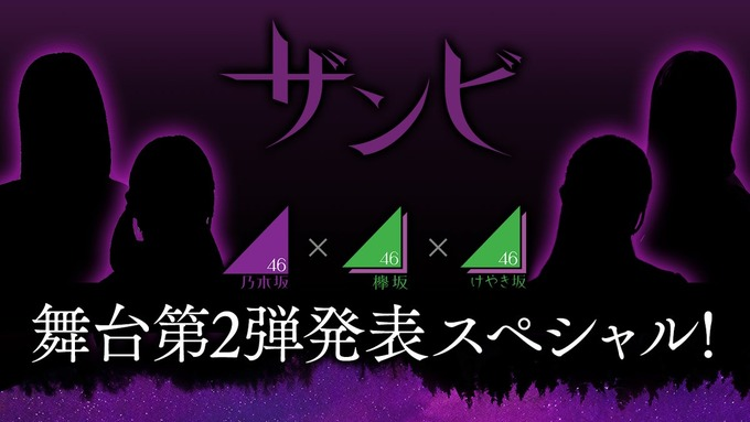 【衝撃】ザンビプロジェクト「舞台」第2弾の生発表が決定キタ━━━━(゚∀゚)━━━━!!