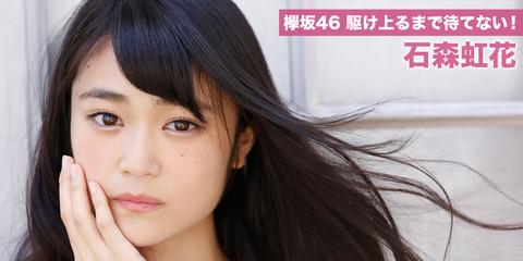 keyaki46_51_main_img