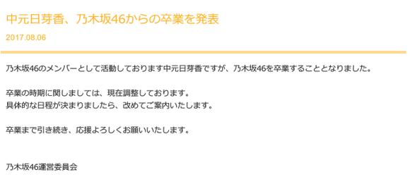 SnapCrab_No-0066