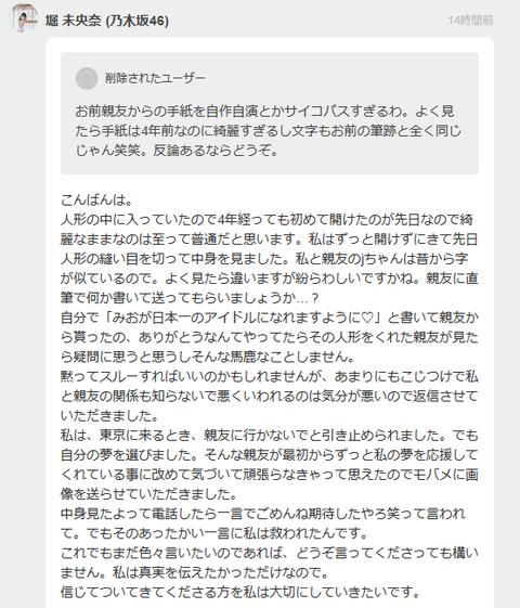 SnapCrab_No-0039