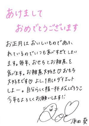 comment_aoi_harada