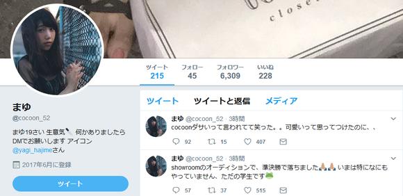 SnapCrab_No-0065