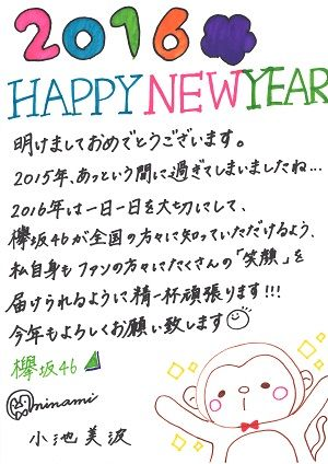 comment_minami_koike