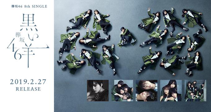 欅坂46・NobodyMV公開でネット騒然!!笑わないアイドル復活に歓喜の声「これが見たかった!」