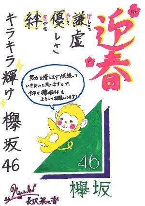 comment_nanako_nagasawa