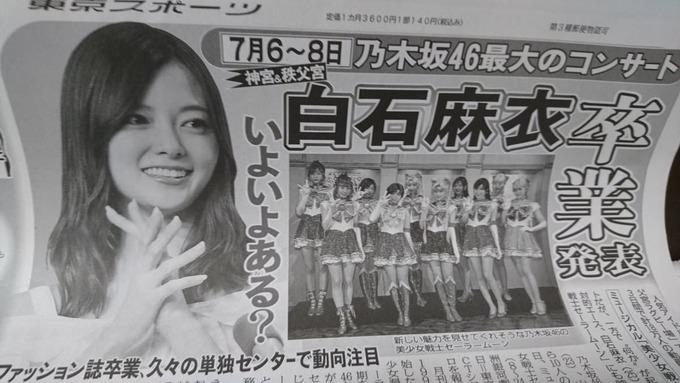 乃木坂46白石麻衣が神宮コンサートで卒業するらしい・・・