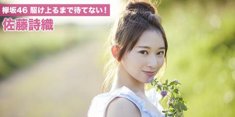 keyaki46_57_main_img