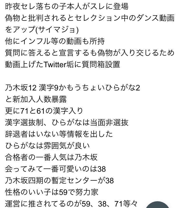 【悲報】1番可愛い子は乃木坂に取られて、欅にブスを押し付けられたという現実