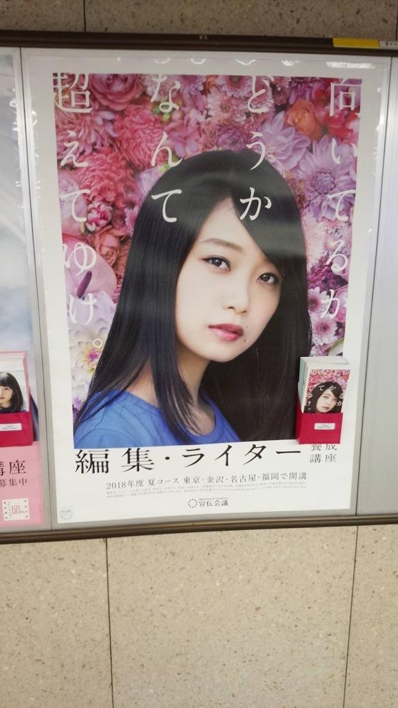 f659897f-s 新宿の地下道にある深川麻衣のポスターが美しすぎる件・・・