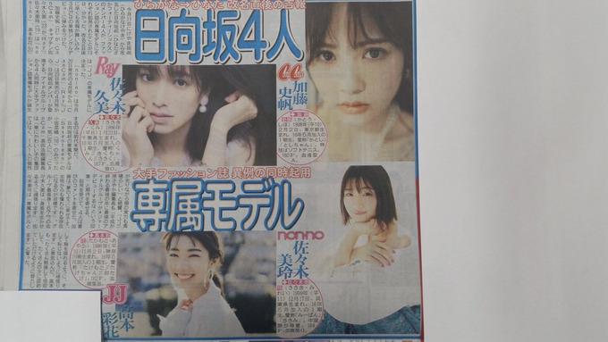 日向坂46さん、専属モデルが4人誕生しあっさり欅坂を越えてしまうwwwwww