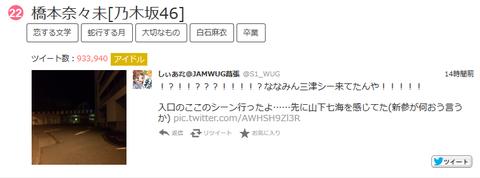 SnapCrab_No-0241