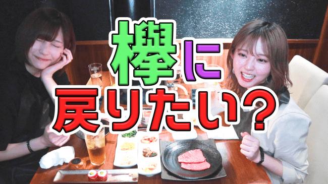 【衝撃】志田愛佳と鈴本美愉は欅に戻りたい?電撃復帰の可能性!!!!!!