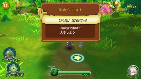 宝石の弓-2