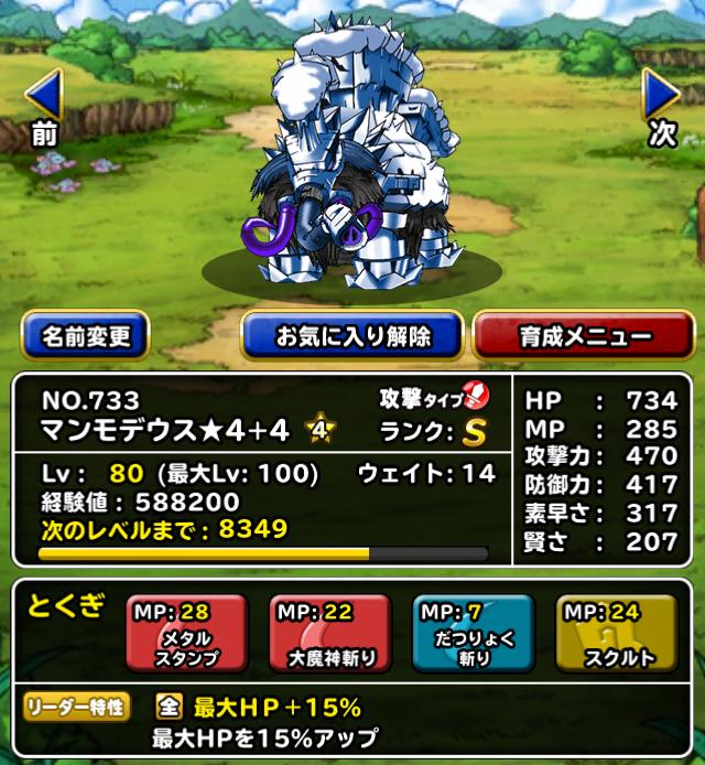 【DQMJ3P】 ドラクエモンスターズジョーカー ...