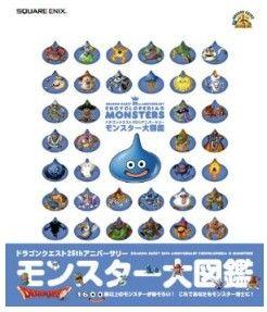 モンスター大図鑑の表紙