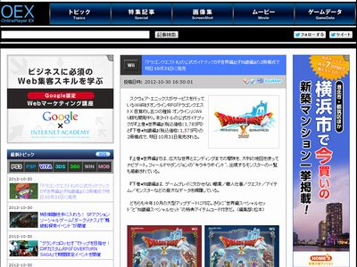 OEXの記事(公式ガイドブックの発売)