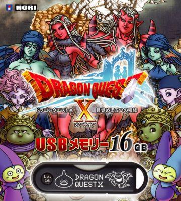 HORIより、「ドラゴンクエストX USBメモリー16GB」