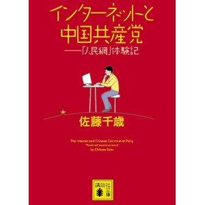 インターネットと中国共産党の本