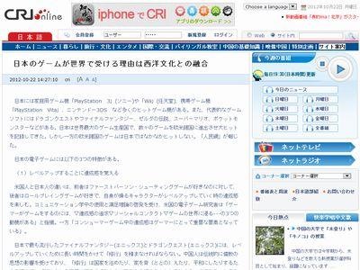 中国国際放送のキャプチャ