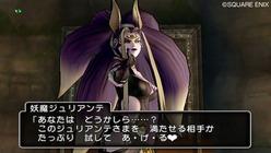 ドラクエ10の妖魔ジュリアンテ