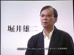 堀井雄二氏の写真