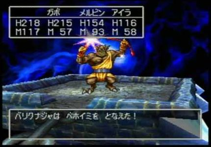 PS版ドラクエ7スクショ(バリクナジャ)