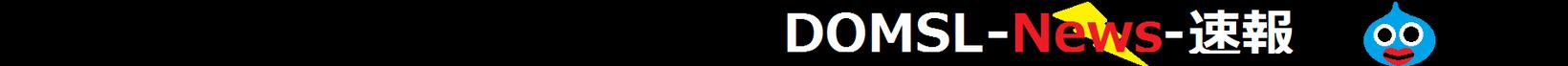 DQMSLNews速報003