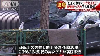 79歳男性「お茶を飲んだらむせた」 歩道に車突っ込み7人が重軽傷