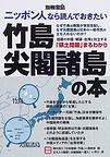 ニッポン人なら読んでおきたい竹島・尖閣諸島の本 (別冊宝島)