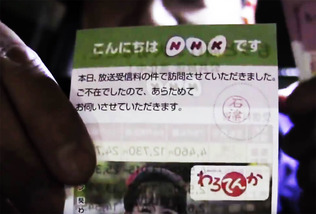 NHK集金人が女の家に1日17枚も手紙入れる 市議会議員が集金人を直撃し女を救う動画が話題に