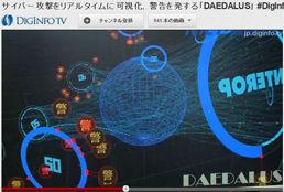 日本の超SFなサイバー攻撃警告システムに世界中が大興奮!「攻殻機動隊キター!」