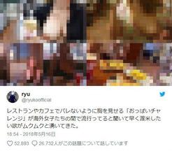 海外の10代~20代女性の間で「おっぱいチャレンジ」が流行中…屋外でバレないように胸を撮影しTwitterに投稿